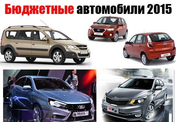 Бюджетные машины 2015 года