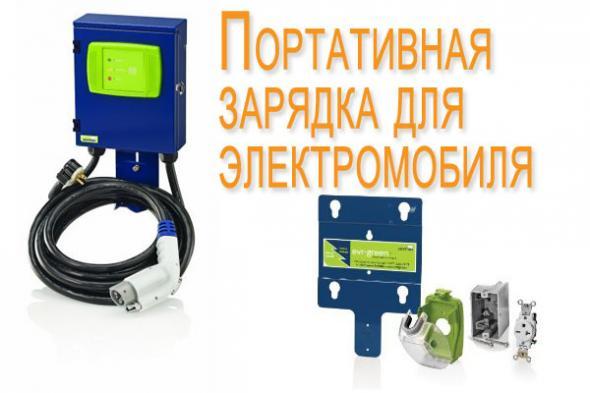 Портативная станция подзарядки для электромобиля