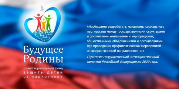 Фонд «Будущее Родины»